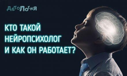 Кто такой нейропсихолог и как он работает?
