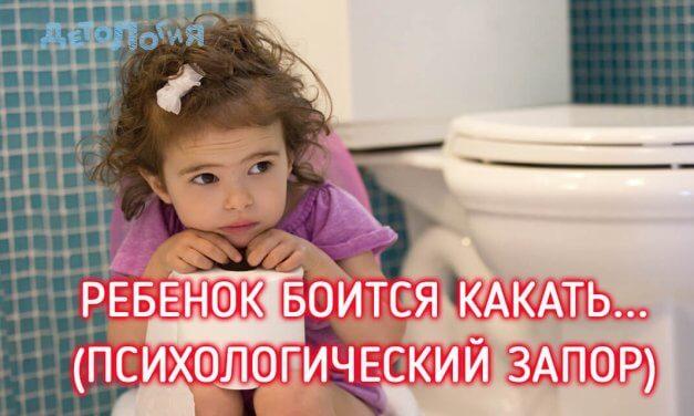 Ребенок боится какать (психологический запор)