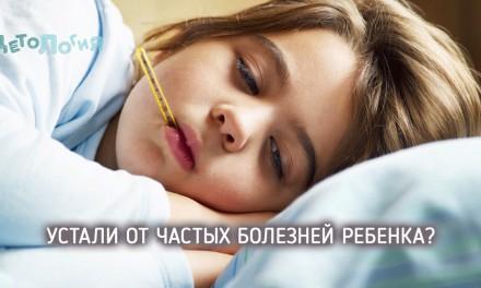 Не из-за вирусов ребенок часто болеет в садике!