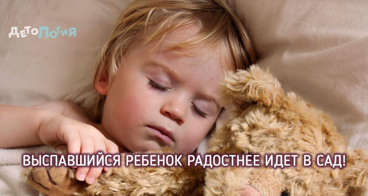 ребенок плохо спит в саду