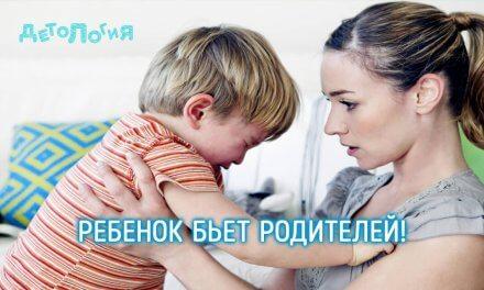 Ребенок бьет родителей