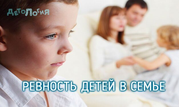 Ревность детей в семье. Взгляд со стороны.