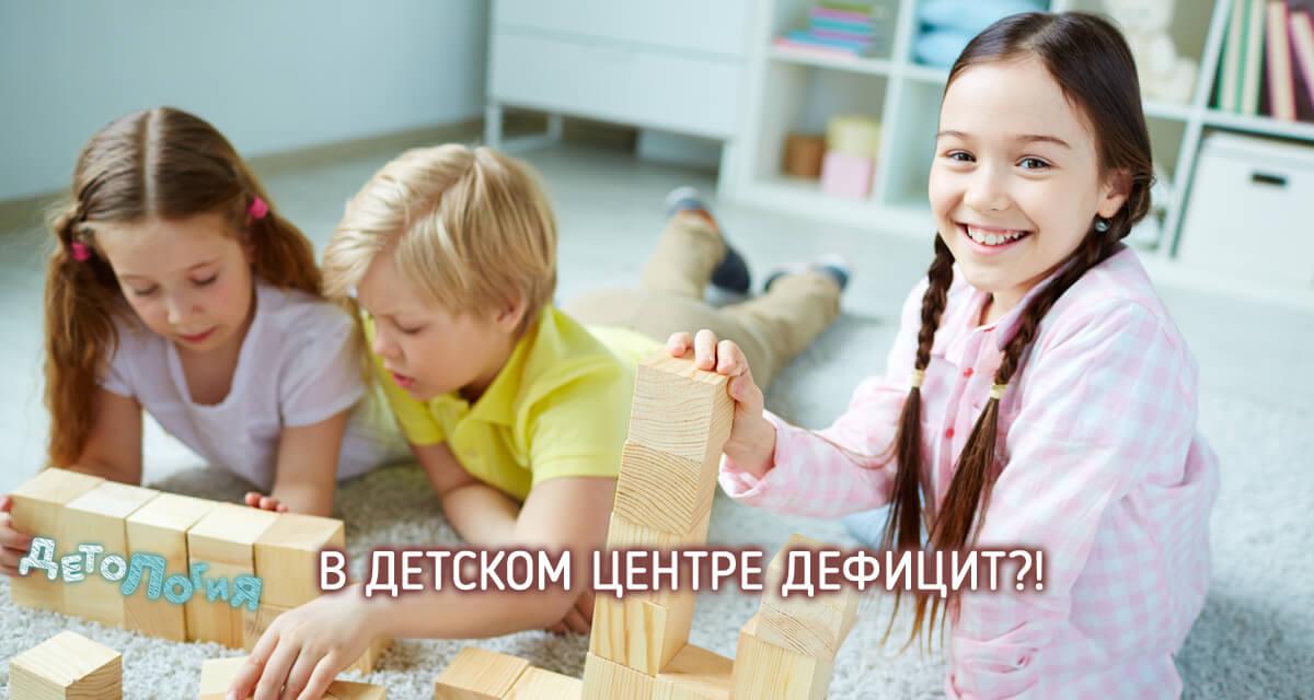 детские центры лучшие