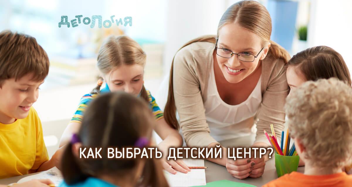 лучший детский центр