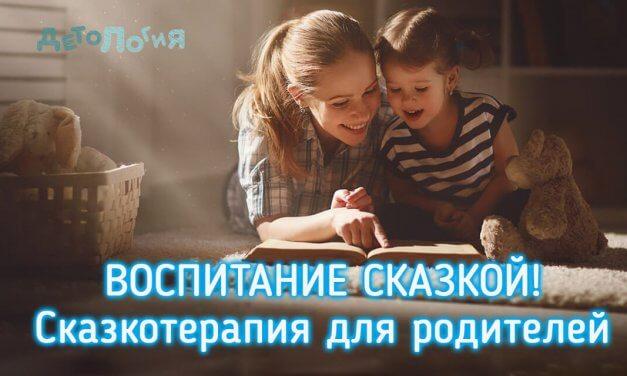Воспитание сказкой