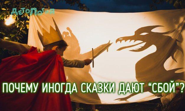 Сказкотерапия: почему иногда сказки дают «сбой»?
