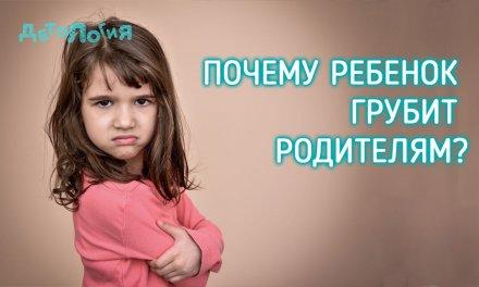 Почему ребенок грубит родителям?