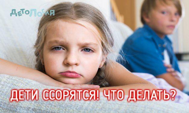 Что делать, если дети ссорятся?