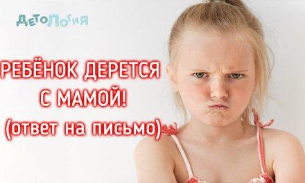 Ребенок дерется с мамой. Ответ на письмо