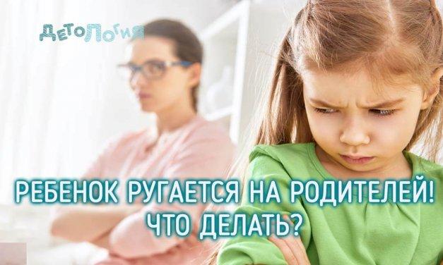 Что делать если ребенок ругается на родителей?