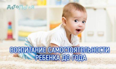Воспитание самостоятельности ребенка до года.