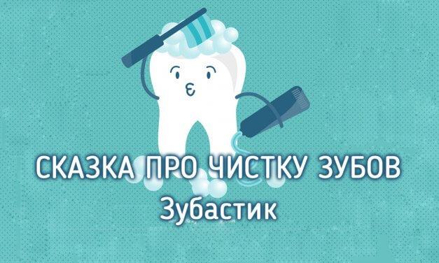 Сказка для противников чистки зубов
