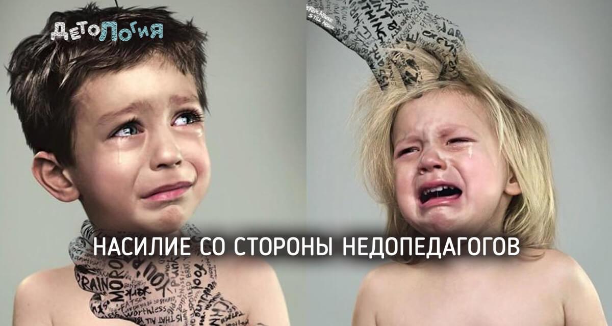 воспитатель бьет ребенка