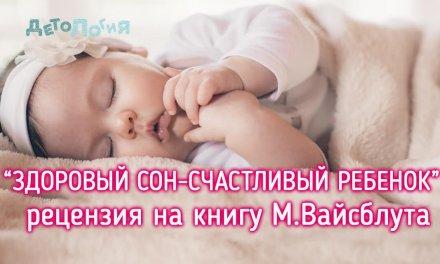 Просвещаюсь: «Здоровый сон — счастливый ребенок» Марк Вайсблут