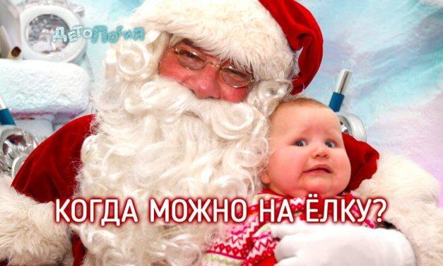 Когда с ребенком можно ходить на Новогодние Елки?
