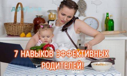А. Мороз, М. Хайнц «Семь навыков эффективных родителей. Семейный  тайм-менеджмент, или Как успевать все»