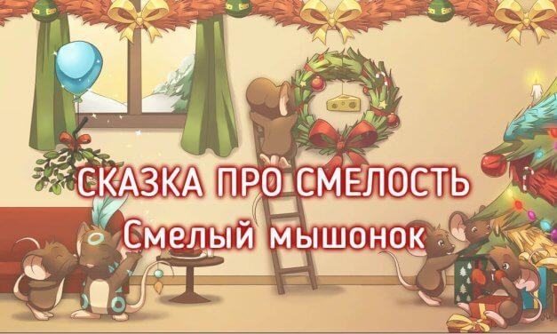 Мамина сказка. Про Деда Мороза и Смелого Мышонка.