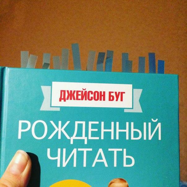 рожденный читать Джейсон Буг