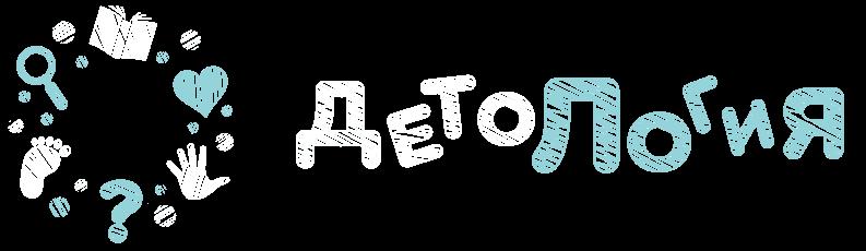 Детология - детская психология