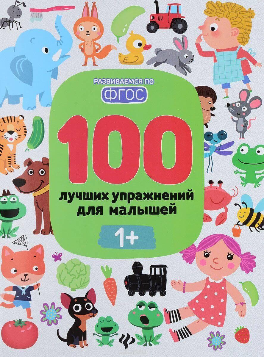 100 Лучших упражнений для малышей 1+