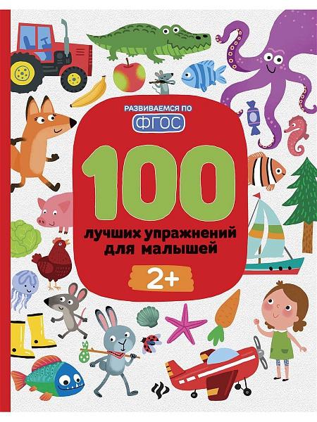100 Лучших упражнений для малышей 2+
