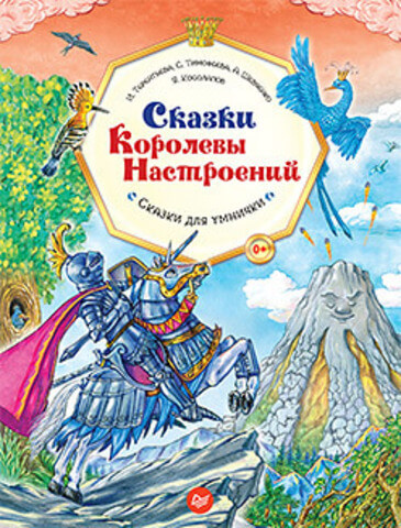 Сказки короля Чистотела