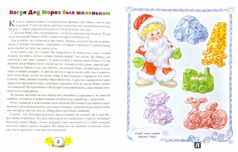содержание сказки деда мороза и снегурочки