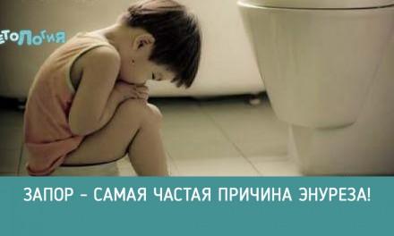 Энурез у детей: Почему ребенок писается ночью?