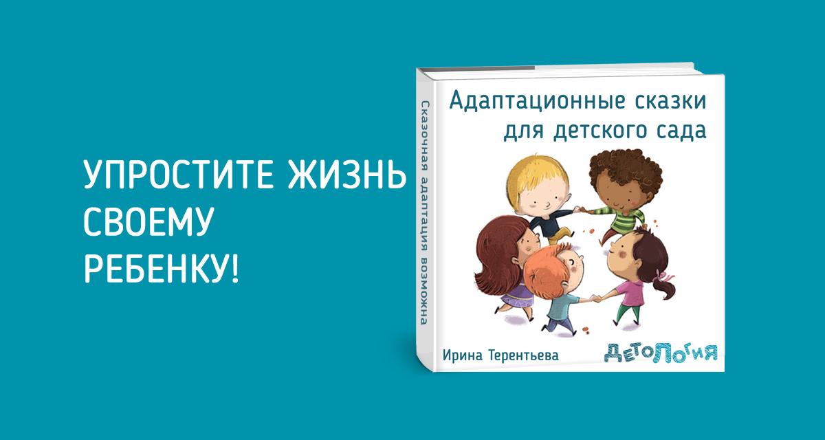 Адаптационные сказки для детского сада Ирины Терентьевой