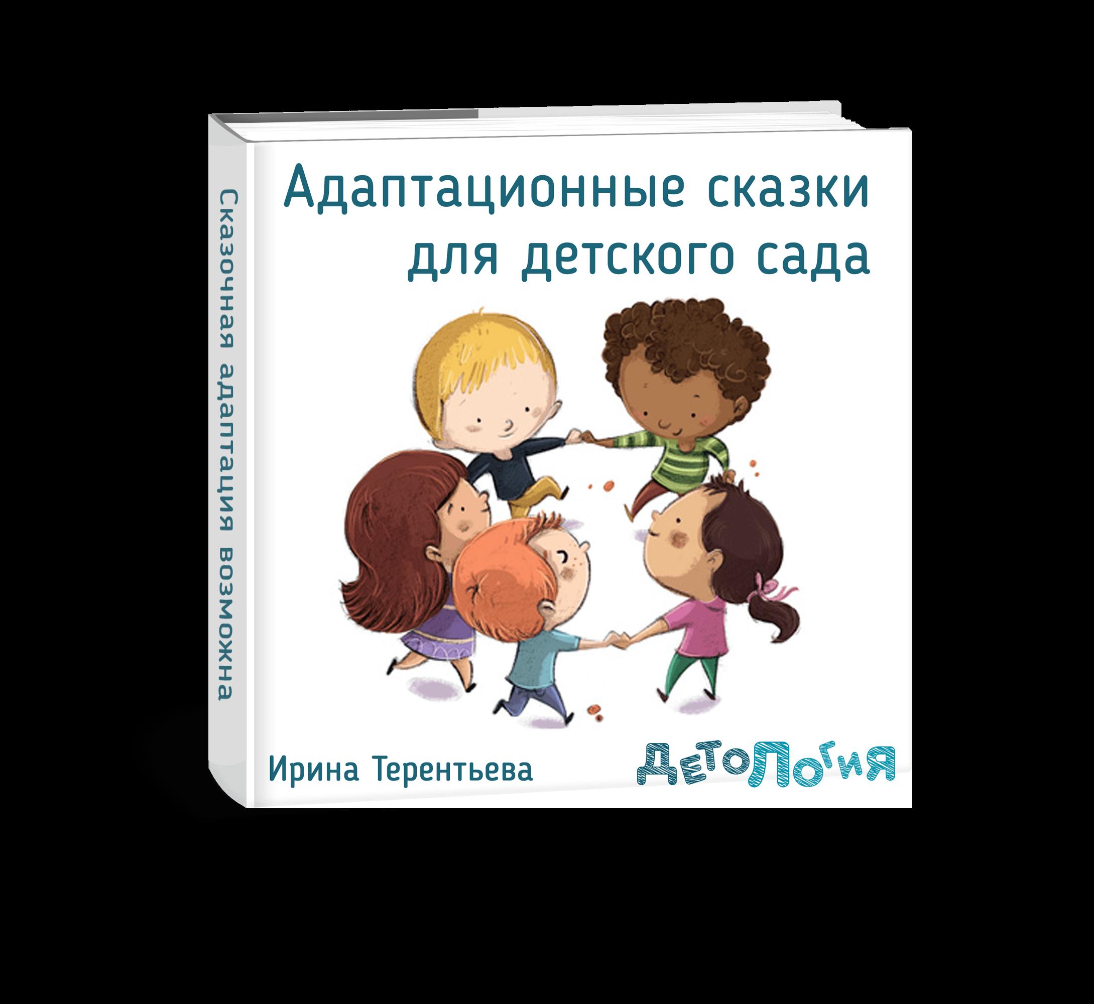 Сказки для адаптации к детскому саду