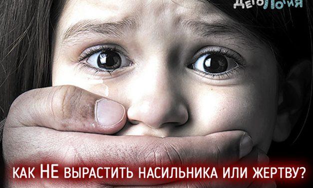 Как НЕ вырастить насильника или жертву?