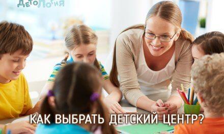 Детские центры и муки выбора
