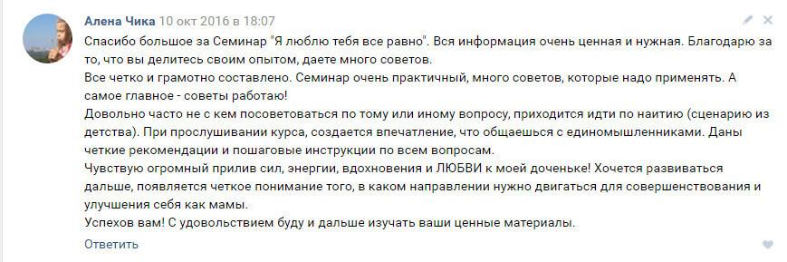 отзыв об Ирине Терентьевой