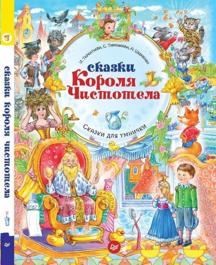 Сказки короля чистотела книга