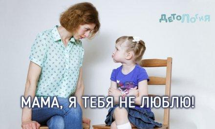Мама, я тебя не люблю!