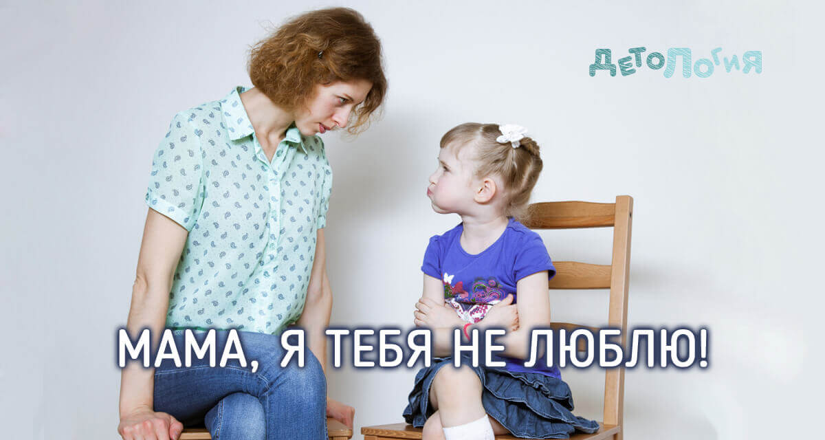 дочка говорит мама я тебя не люблю