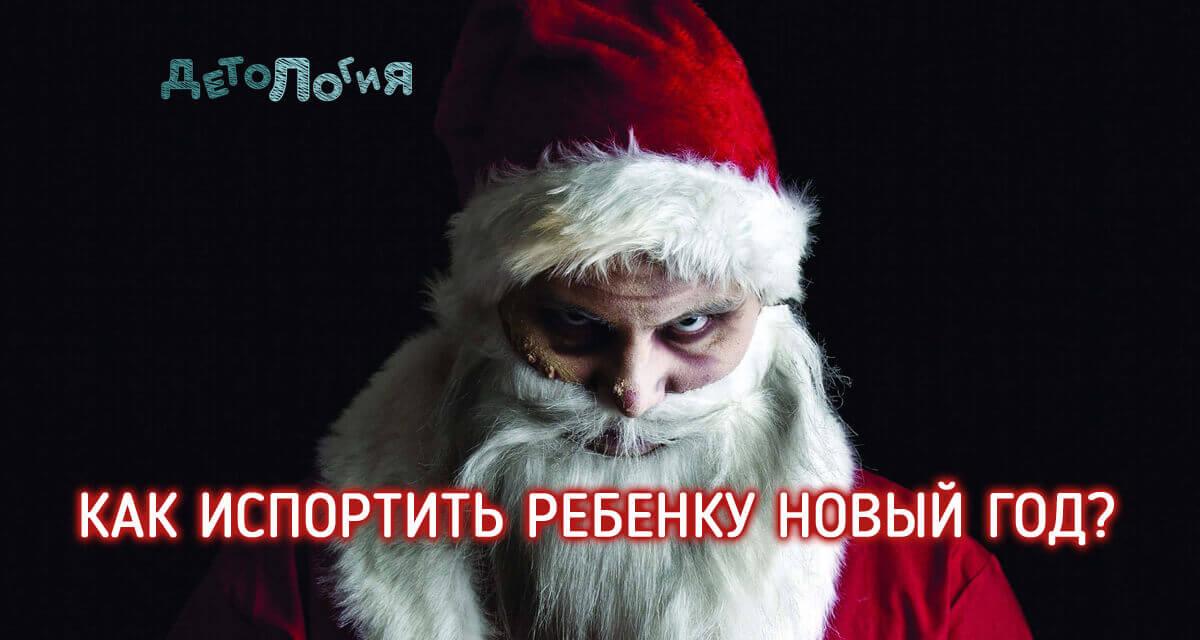 Как напугать ребенка Дедом Морозом