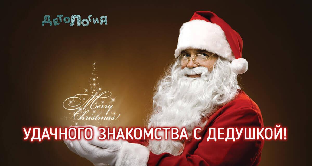 ребенок знакомится с Дедом Морозом