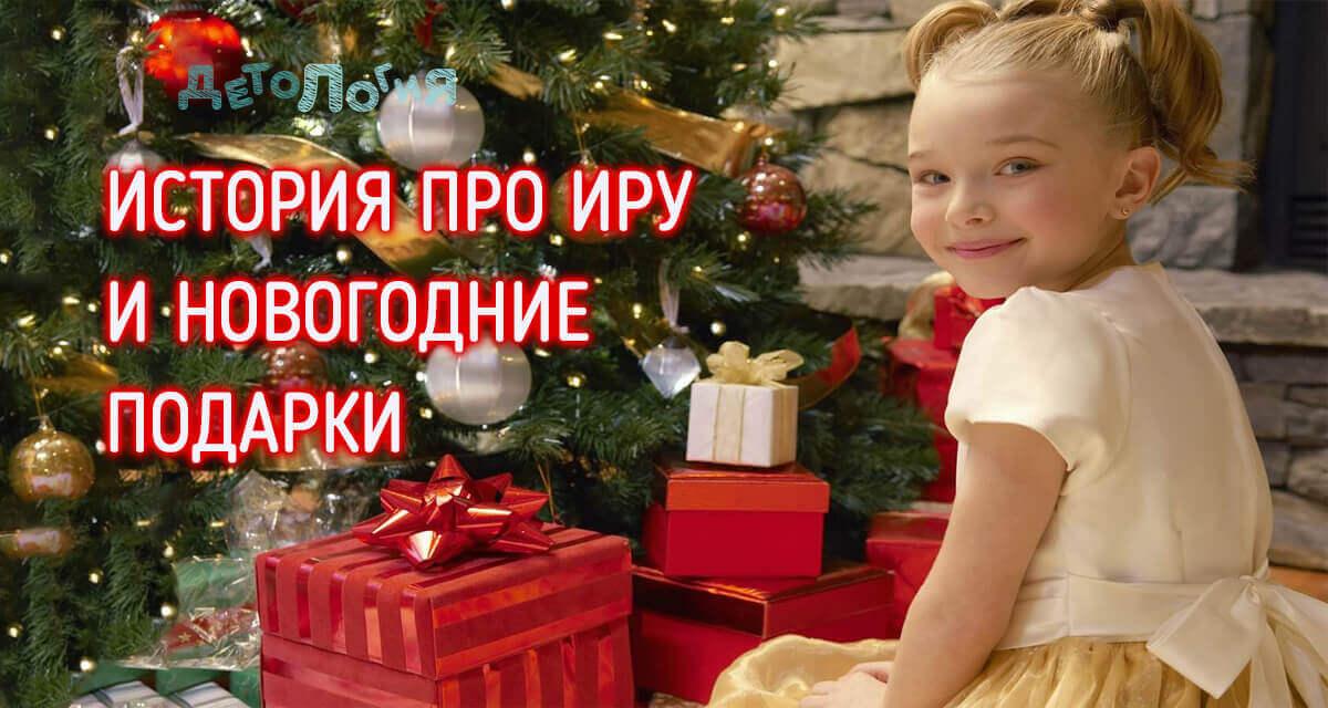 Из истории новогоднего подарка 735