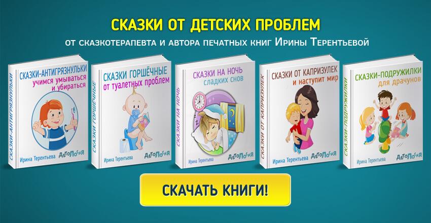бесплатные сказки