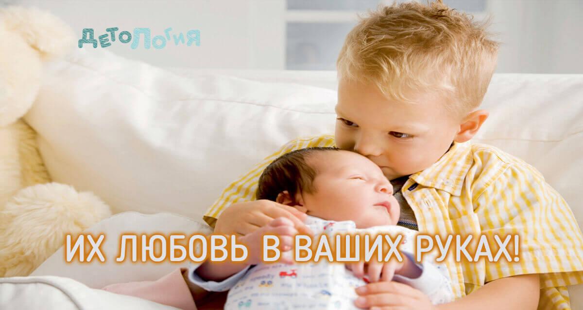 Рождение младшего ребенка в семье