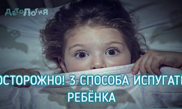 Осторожно! 3 способа испугать ребенка