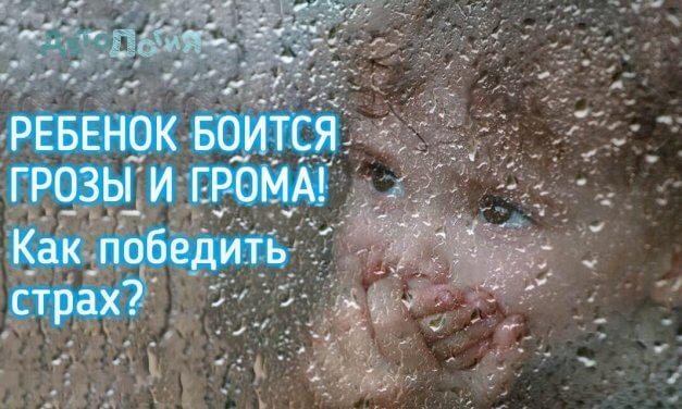 Ребенок боится грозы и грома! Как победить страх?