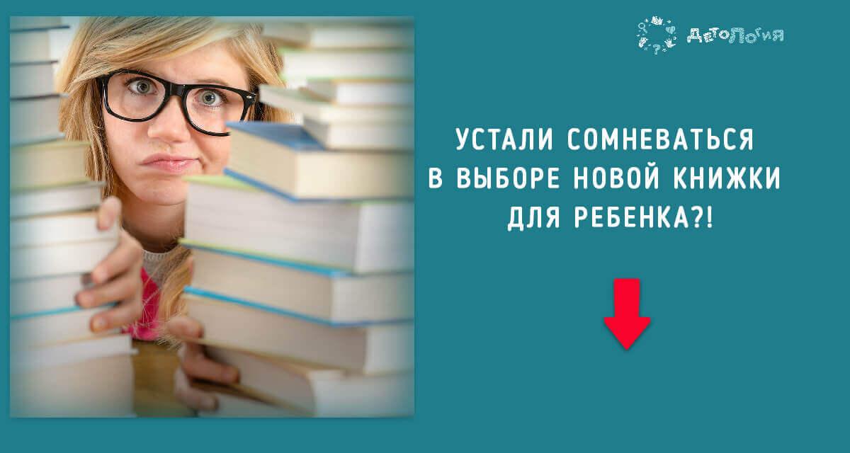 подборка детских книжек