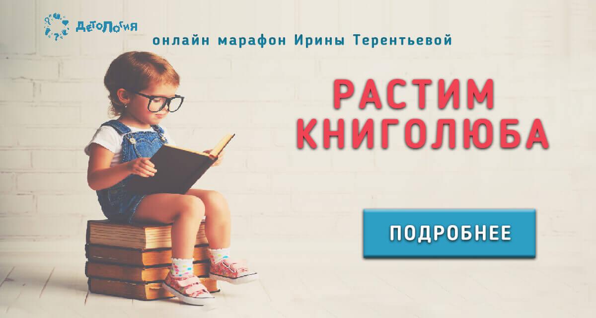 растим книголюба