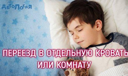 Как подготовить ребенку ко сну в отдельной кровати или комнате?