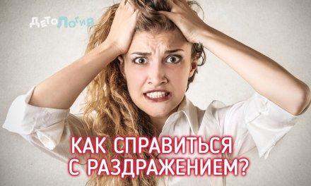 Как справиться со стрессом и раздражением?